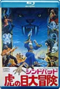 Sinbad and the Eye of the Tiger (1977) Poster