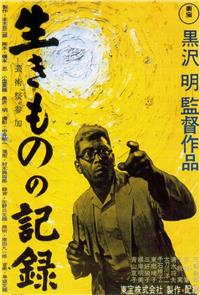 I Live in Fear (1955) Poster