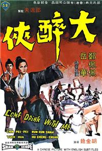 Come Drink with Me (1966) Poster