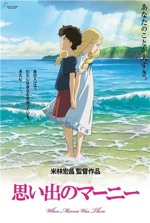 When Marnie Was There (2014) Poster
