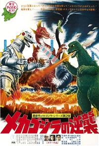 Terror of Mechagodzilla (1975) Poster