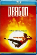 Dragon The Bruce Lee Story (1993) Poster