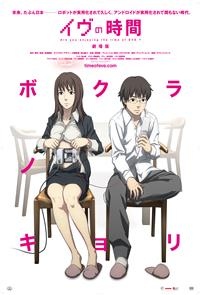 Eve no jikan (Time of Eve) (2010) 1080p Poster