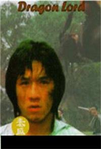 Dragon Strike (Long xiao ye) (Dragon Lord) (Young Master in Love) (1982) Poster