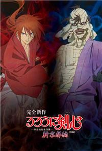 Rurouni Kenshin: New Kyoto Arc: Cage of Flames (2011) 1080p Poster