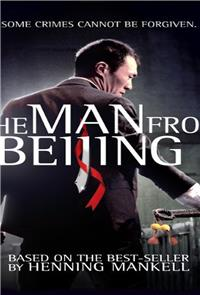 The Chinese Man (2011) Poster