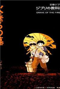 Grave of the Fireflies (1988) 1080p Poster