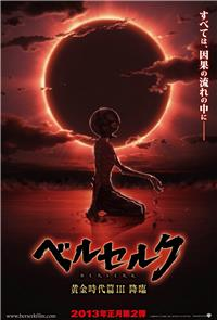 Berserk: The Golden Age Arc 3 - The Advent (2013) Poster