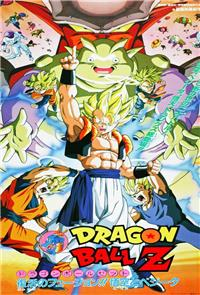Dragon Ball Z: Fusion Reborn (1995) Poster