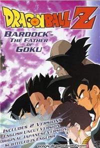 Dragon Ball Z: Bardock - The Father of Goku (1990) 1080p Poster