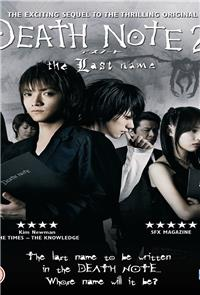 Death Note: The Last Name (2006) poster
