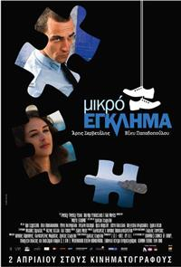 Small Crime (2008) Poster