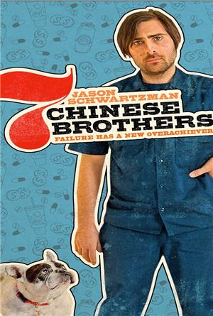 7 Chinese Brothers (2015) Poster