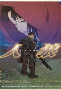 Jin-Roh: The Wolf Brigade (1999) 1080p Poster