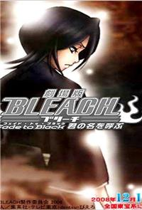 Bleach the Movie: Fade to Black (2008) Poster