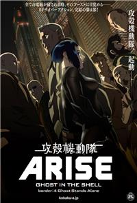 Ghost in the Shell Arise - Border 4: Ghost Stands Alone (2014) Poster