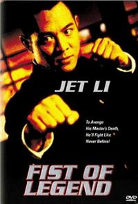 Fist of Legend (1994) Poster