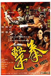 Duel of Fists (1971) poster