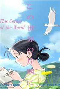 In This Corner of the World (2016) 1080p Poster
