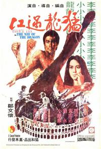 The Way of the Dragon (1972) Poster