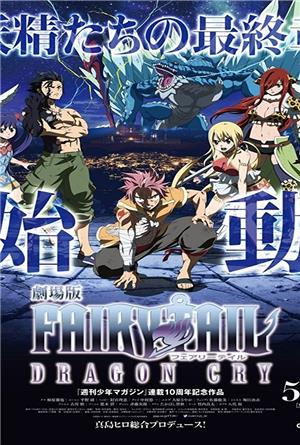Fairy Tail: Dragon Cry (2017) Poster