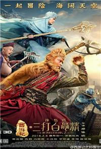 The Monkey King 2 (2016) 1080p Poster