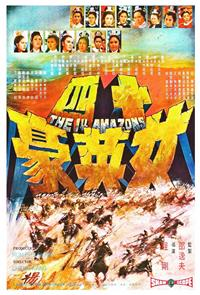 The 14 Amazons (1972) Poster