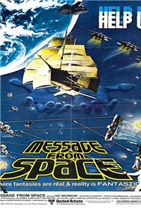 Message from Space (1978) Poster