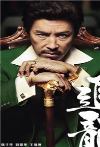 Chasing the Dragon (2017) 1080p Poster