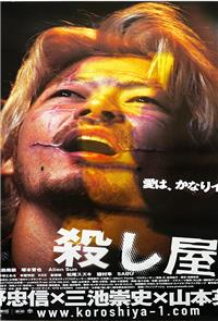 Ichi the Killer (2001) 1080p Poster