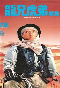Armour of God II: Operation Condor (1991) 1080p Poster