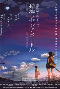 5 Centimeters per Second (2007) 1080p Poster