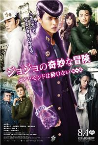 JoJo's Bizarre Adventure: Diamond Is Unbreakable - Chapter 1 (2017) 1080p Poster