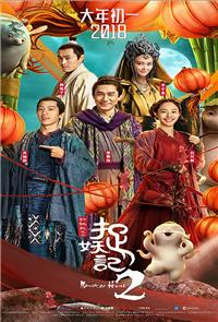 Monster Hunt 2 (2018) Poster