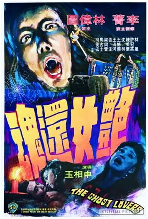 The Ghost Lovers (1974) 1080p Poster