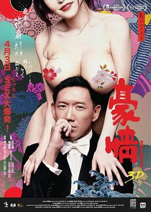 Naked Ambition 3D (2014) 1080p Poster