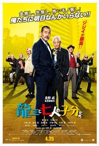 Ryuzo and the Seven Henchmen (2015) Poster