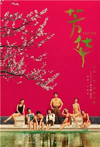 Youth (2017) 1080p Poster