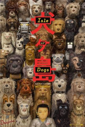 Isle of Dogs (2018) 1080p Poster