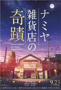 The Miracles of the Namiya General Store (2017) Poster