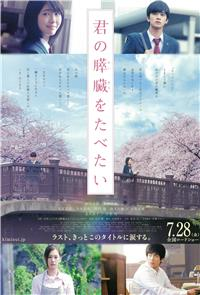Let Me Eat Your Pancreas (2017) Poster