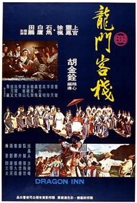 Dragon Inn (1967) Poster