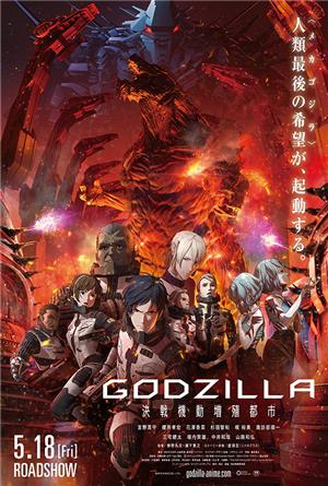 Godzilla: City on the Edge of Battle (2018) Poster