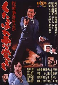 Detective Bureau 2-3: Go to Hell, Bastards! (1963) Poster