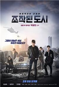 Fabricated City (2017) Poster