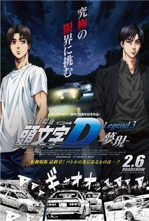 New Initial D the Movie Legend 3 - Dream (2016) Poster