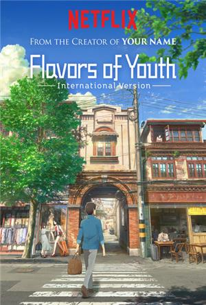 Flavors of Youth (2018) 1080p Poster