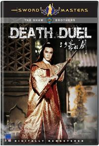 Death Duel (1977) Poster