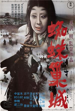 Throne of Blood (1957) Poster