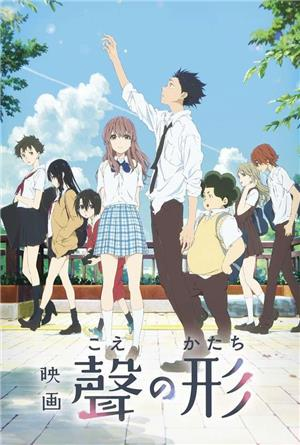 A Silent Voice (2016) 1080p Poster